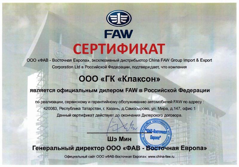 faw_certiticate